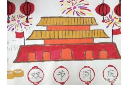迎中秋庆国庆儿童画-双节同庆