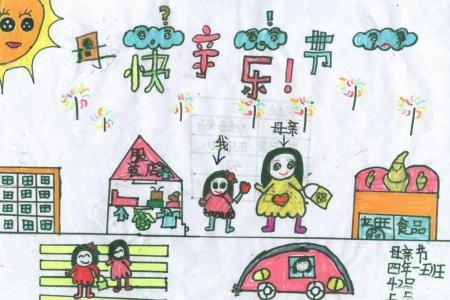 和妈妈一起逛街小学生母亲节绘画作品展示