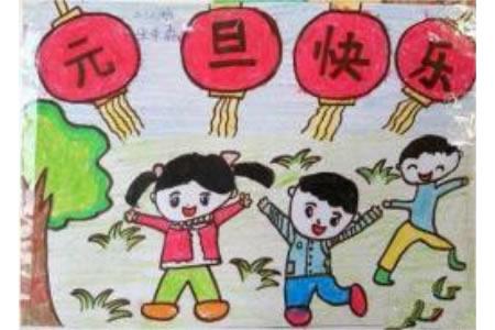 好看漂亮的二年级元旦快乐儿童画图片