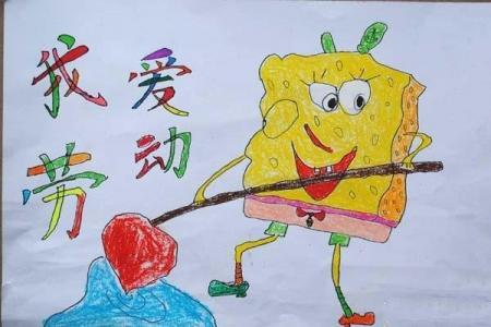 五一劳动节卡通儿童画图片大全:海绵宝宝爱劳动