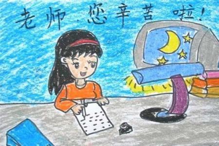 教师节儿童画油画棒画作品大全:老师,您辛苦啦