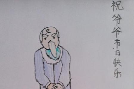 重阳节快乐儿童画,重阳节尊老儿童画图片分享