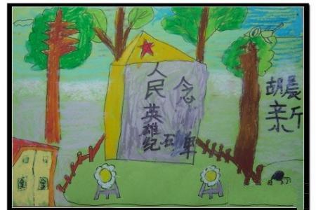 关于清明节的儿童画-纪念人民英雄