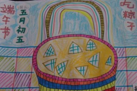 一篮粽子简单的端午节绘画图片分享