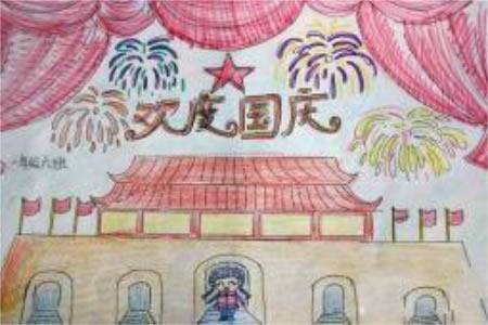 国庆欢乐多,国庆节题材儿童画作品