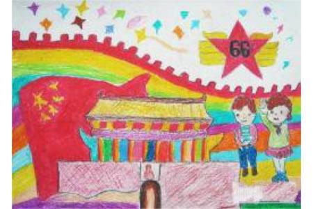 喜迎祖国66岁诞辰,国庆节主题儿童画