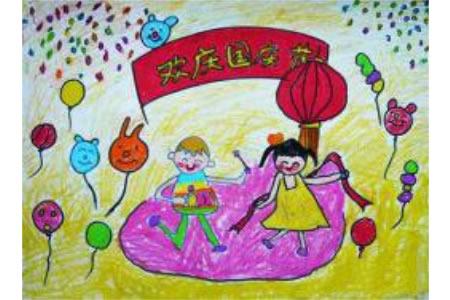 欢庆国庆节 儿童画作品