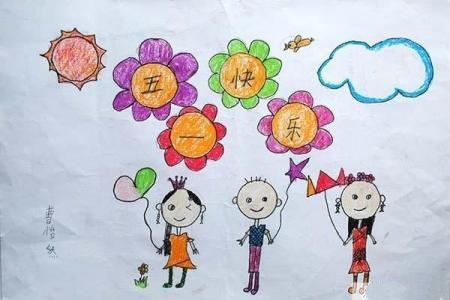 小学二年级劳动节儿童画:五一快乐