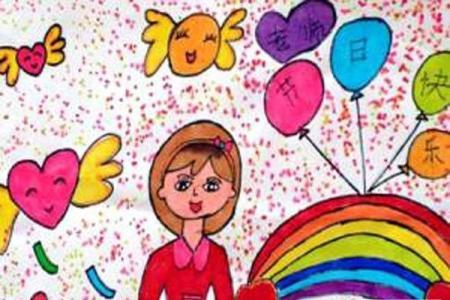 幼儿教师节儿童画图片大全:老师节日快乐