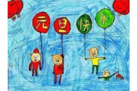 元旦儿童画图片:元旦快乐