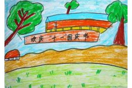 国庆节主题儿童画作品大全-欢度国庆