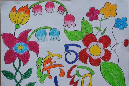 关于劳动节的儿童画-缤纷五一