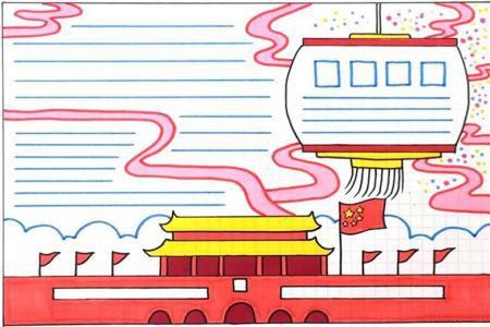 六步画出漂亮的国庆节手抄报图片