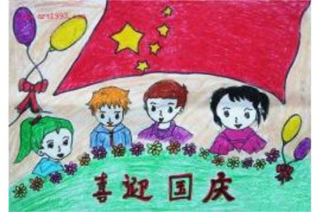 国庆节儿童画图片-国庆好心情