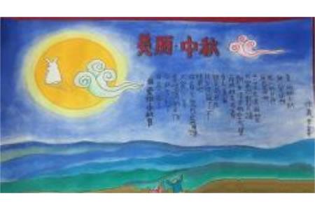 中秋节儿童画作品大全-美丽中秋节