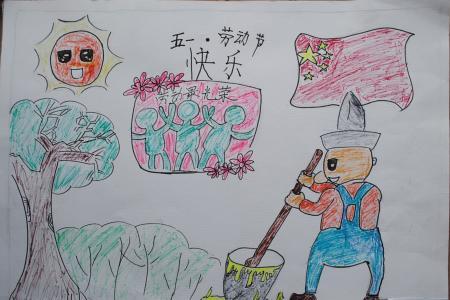 庆五一儿童画-劳动的乐趣