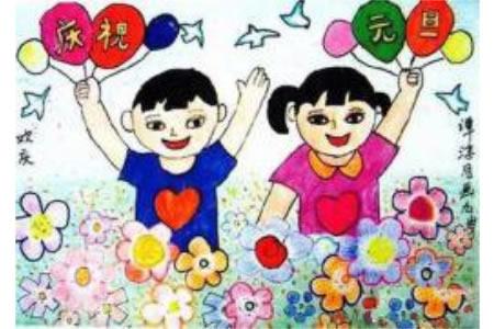 获奖的九岁儿童庆祝元旦儿童画图片