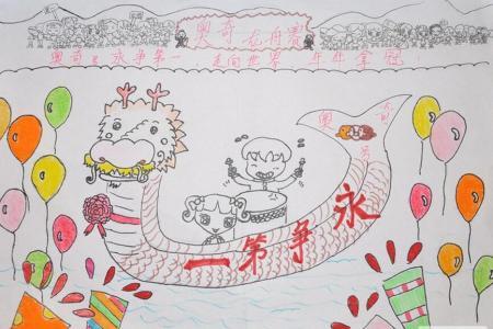 永争第一端午节赛龙舟绘画图片欣赏