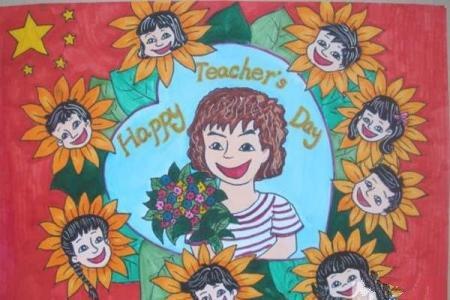 一等奖教师节儿童绘画作品欣赏