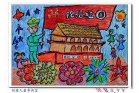 十一国庆节儿童画-祝福祖国