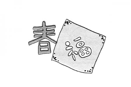 春节的物品 门贴
