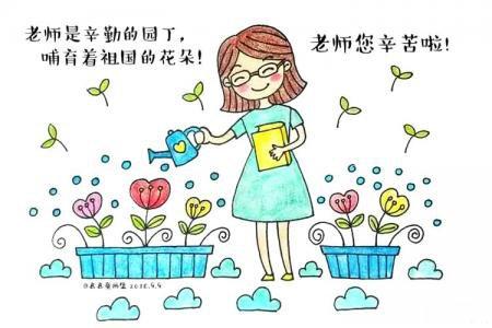 教师节主题简笔画教程:老师您辛苦啦!