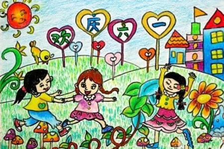 欢欣快乐的六一节儿童节画画作品欣赏