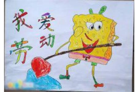 劳动节儿童画 我爱劳动