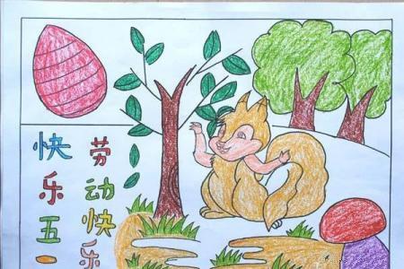 庆五一儿童画作品:快乐五一劳动快乐
