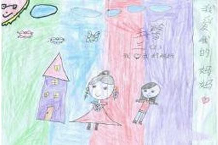 妈妈和我三八妇女节小学画作品欣赏