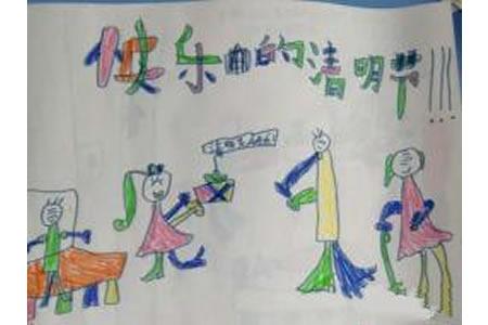幼儿园快乐的清明节儿童画图片