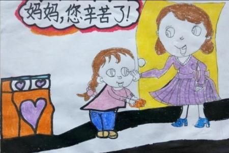 亲爱的妈妈您辛苦了儿童母亲节画图片分享