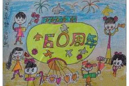 庆祝国庆节儿童画-难忘历史