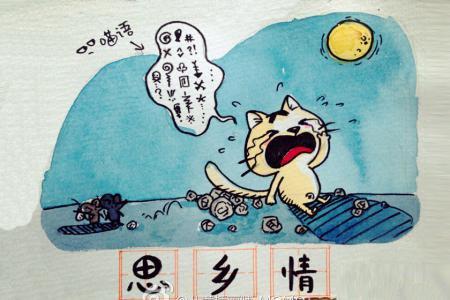 中秋节儿童插画 思乡情