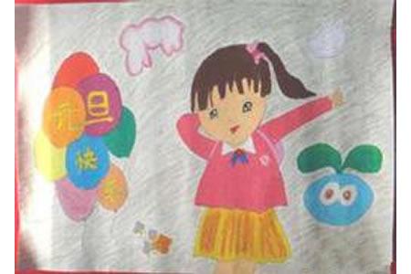 少儿关于元旦快乐儿童绘画作品