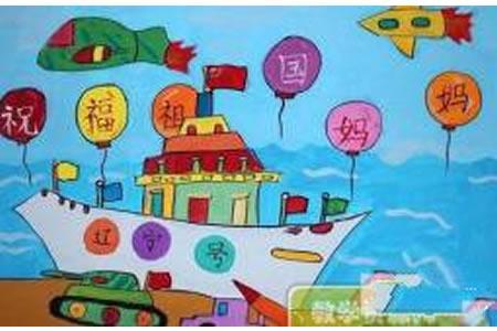 祝福祖国母亲,国庆节儿童绘画作品欣赏