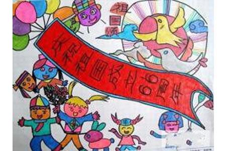 庆祝国庆节儿童画作品-各族儿女祖国颂