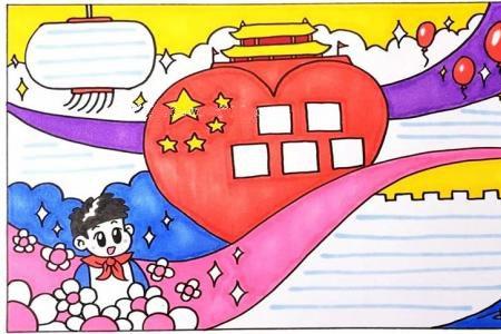 国庆节手帐排版设计图