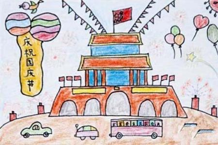 庆祝国庆节天安门儿童绘画图片欣赏