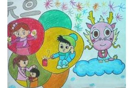 幼儿漂亮的龙年元旦儿童画作品欣赏
