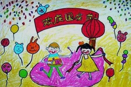 欢庆国庆节儿童画图片
