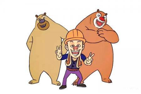 光头强和熊大熊二