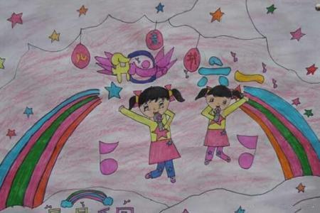 星星乐园有关庆祝六一的画作品分享