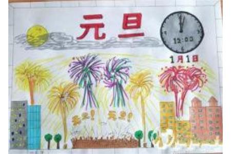 元旦节日儿童画图片
