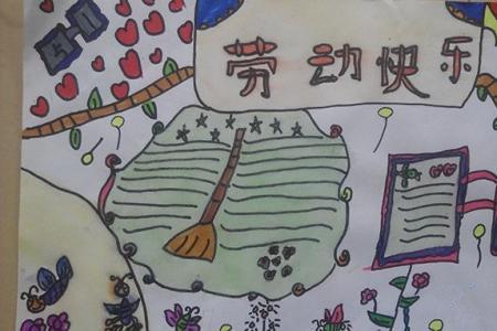 庆五一儿童画-劳动节不劳动