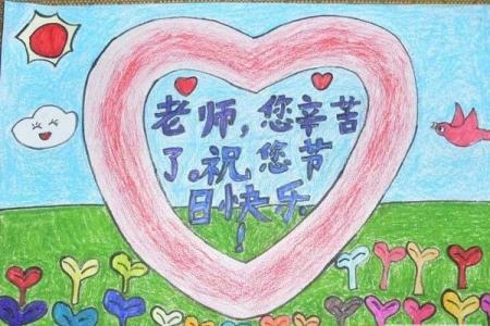漂亮的小学生教师节儿童画画图片