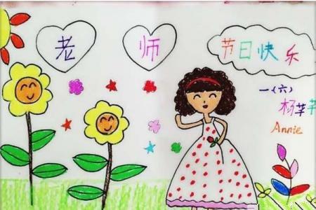 获奖的一年级教师节儿童画作品