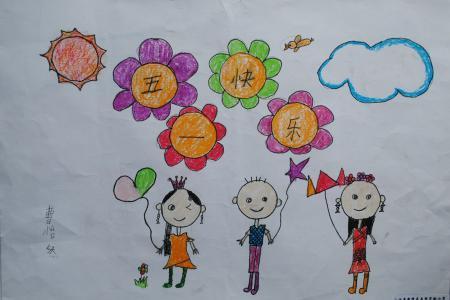 51劳动节儿童画-快乐五一