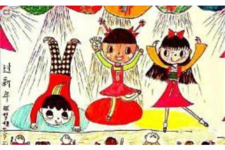儿童画过新年