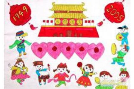 庆祝国庆节儿童画画作品